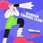 Выгодные предложения для путешествий по России